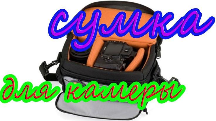 Аксессуары для камеры: сумка и чехол для фотоаппарата,