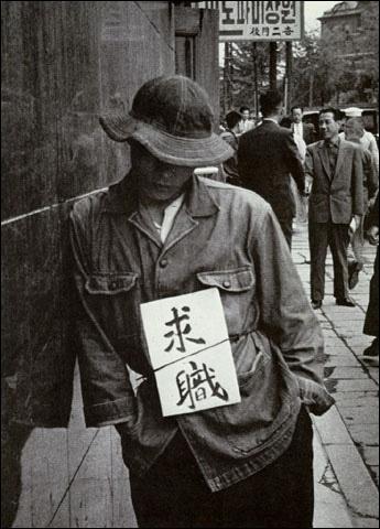 Korean Arts photo Yim Eung Sik 1953