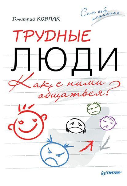 Трудные люди. Как с ними общаться? #чтение, #детскиекниги, #любовныйроман, #юмор, #компьютеры, #приключения, #путешествия