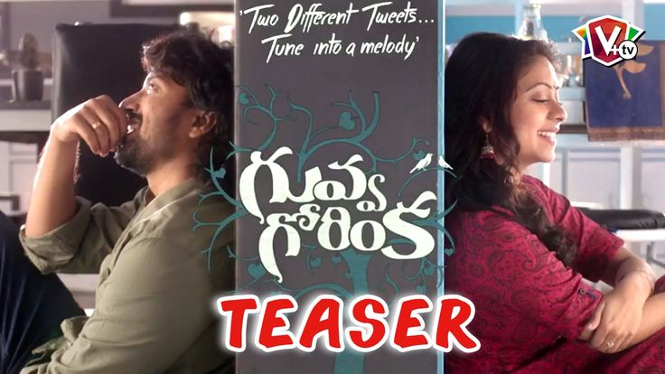 Guvva Gorinka Telugu Movie Teaser - Satya Dev Priya Lal | 2017 Latest Movie Trailers