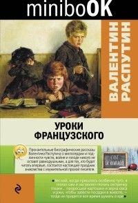 Уроки французского — Валентин Распутин