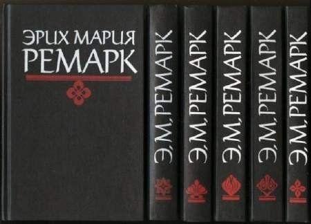 Эрих Мария Ремарк. Сборник книг (16 томов)