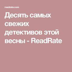 Десять самых свежих детективов этой весны - ReadRate