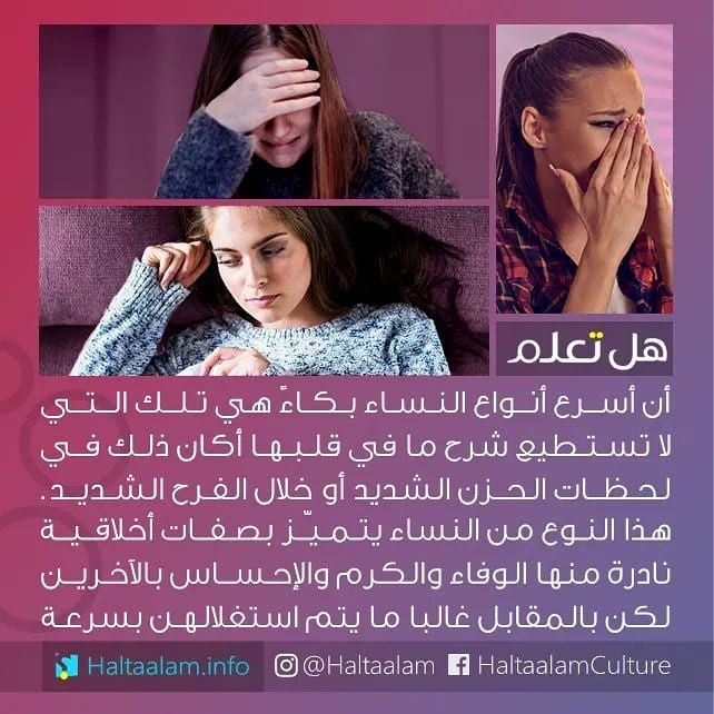 أسرع أنواع النساء بكاء هي تلك التي لا تستطيع شرح ما في قلبها سواء خلال لحظات الحزن أو الفرح وهذا النوع Funny Study Quotes Wise Words Quotes Wisdom Quotes Life