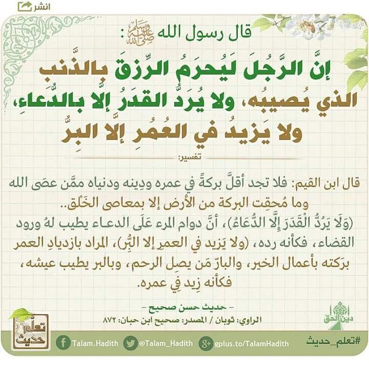 حديث الرسول Hadith Quran Tafseer Islamic Quotes Quran