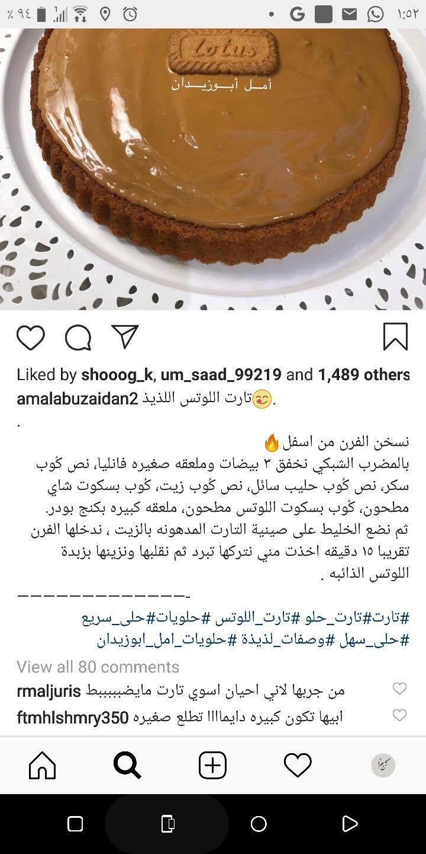 قبل اللوتس اضيف خلطه بيضا نستله و كيري Recipes Desserts Food