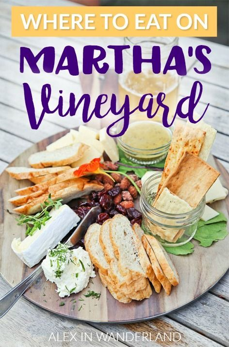 The best Martha's Vineyard restaurants for every budget! Where to eat on your Massachusetts island getaway!