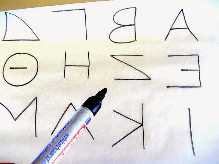 Ψήσε την αλφαβήτα! Ένα παιχνίδι με γράμματα για παιδιά με Μαθησιακές δυσκολίες, Δυσλεξία, Δυγραφία!! Dyslexia and letters.