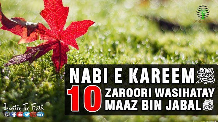 10 WASIHATAY NABI YA KAREEM (SWS) KI MAAZ BIN JABAL R.A KO I ZAROORI BAYAN