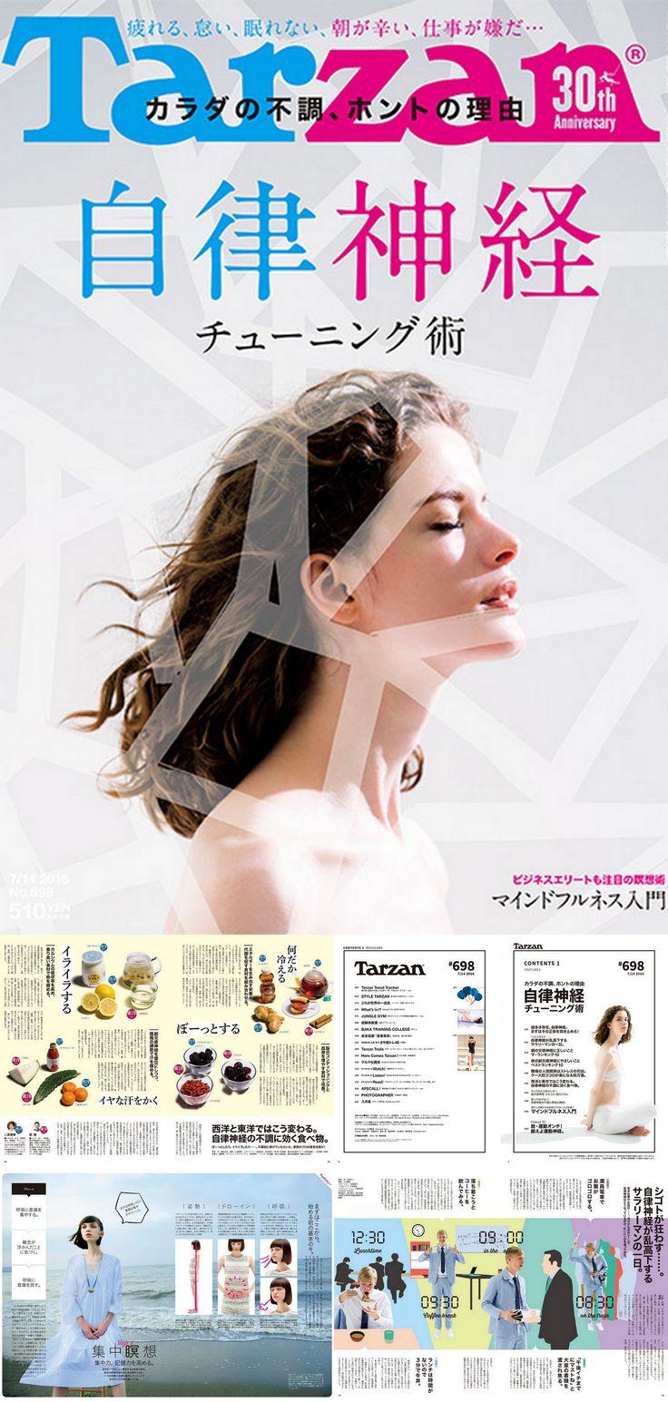 自律神経 チューニング術 - Tarzan No. 698 #自律神経 #健康 #Tarzan #Health