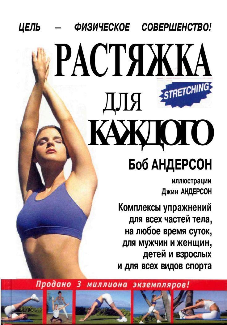 Растяжка для каждого  Комплексы упражнений для всех частей тела, на любое время суток, для мужчин и женщин, детей и взрослых и для всех видов спорта/