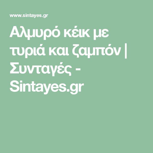 Αλμυρό κέικ με τυριά και ζαμπόν   Συνταγές - Sintayes.gr
