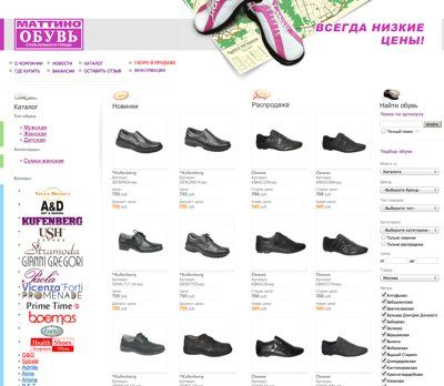Рождественская распродажа обуви в СПб