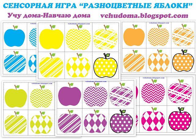 """Учу дома: Сенсорная игра """"ЦВЕТНЫЕ ЯБЛОКИ"""" 3 в 1"""