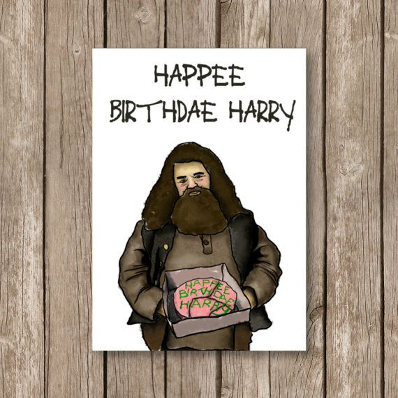 Доверься мне, открытка на день рождения гарри поттер
