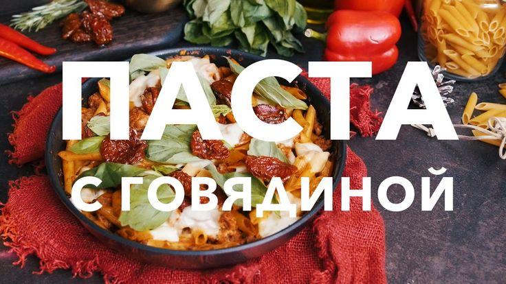 Паста с говядиной [Рецепты Bon Appetit] #paste_with_beef#recipe#tasty