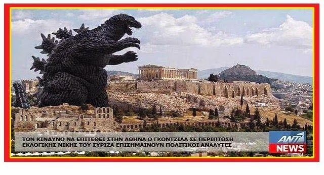 Αν κερδίσει ο ΣΥΡΙΖΑ....