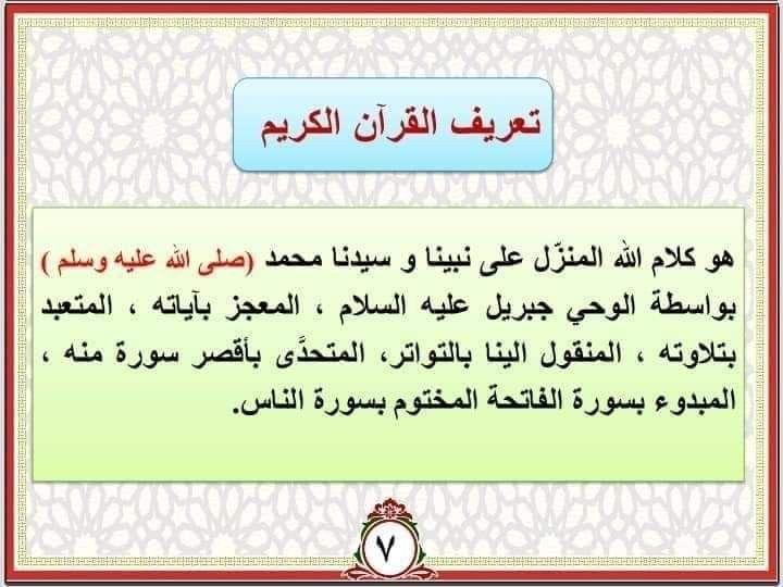 Pin By Radia Abassi On احكام تلاوة القرآن الكريم Word Search Puzzle Words Decor