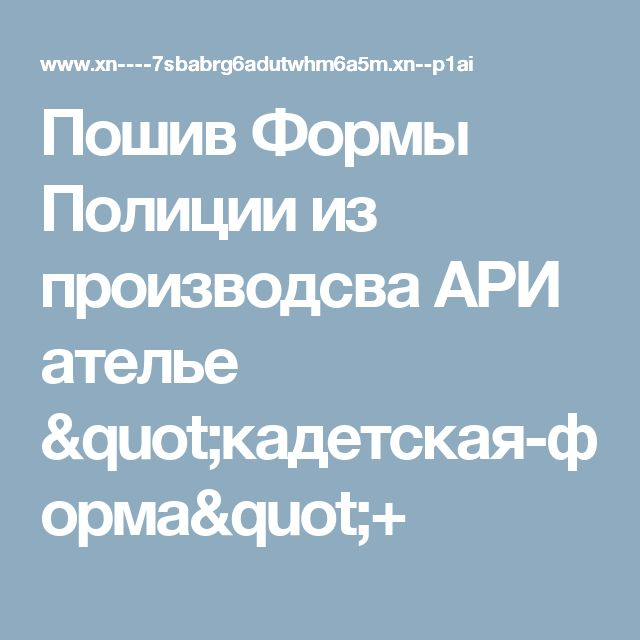 """Пошив Формы Полиции из производсва АРИ ателье """"кадетская-форма""""+"""