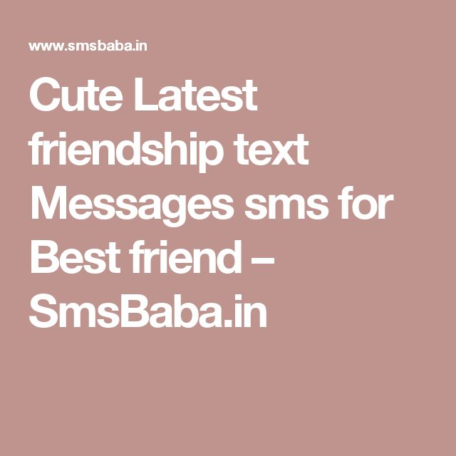 Cute Latest friendship text Messages sms for Best friend – SmsBaba.in