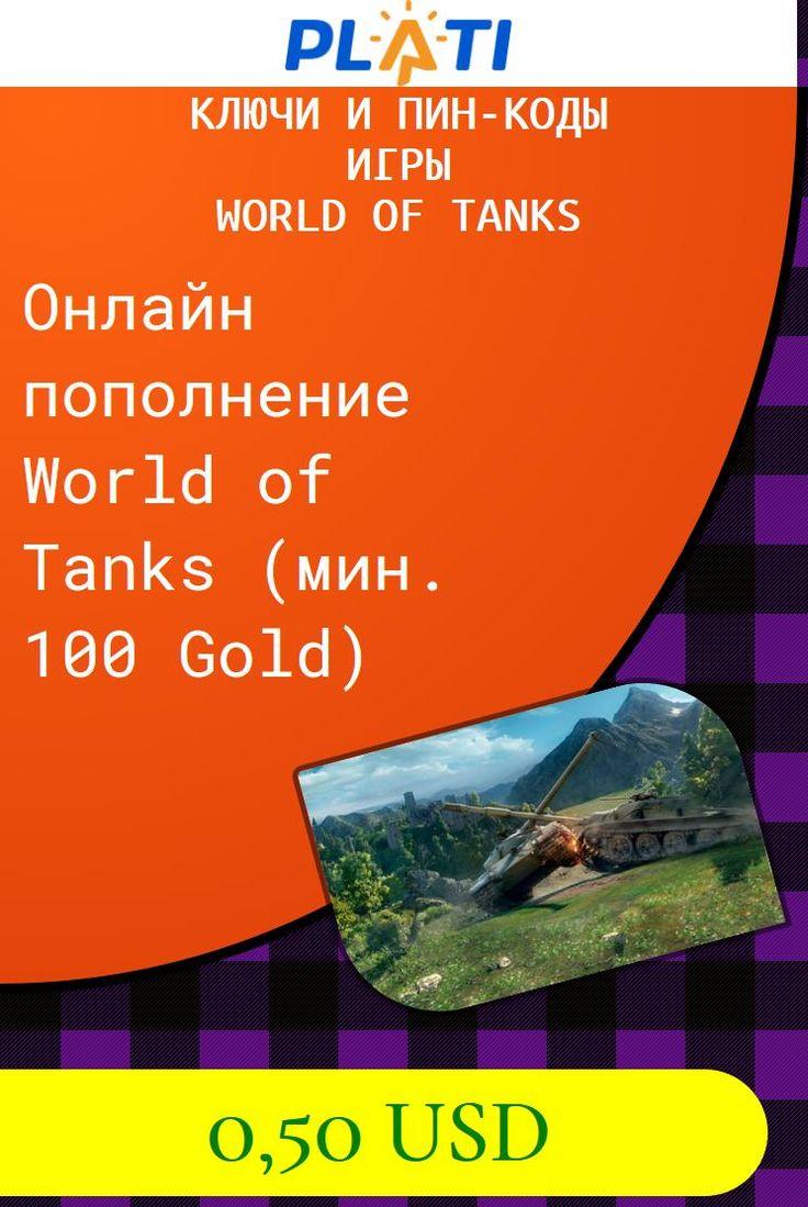 Онлайн пополнение World of Tanks (мин. 100 Gold) Ключи и пин-коды Игры World of Tanks