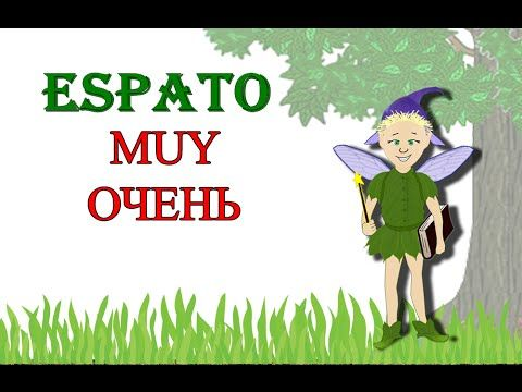 Испанский язык для начинающих Урок 10 Muy y mucho - очень №2 - Muy