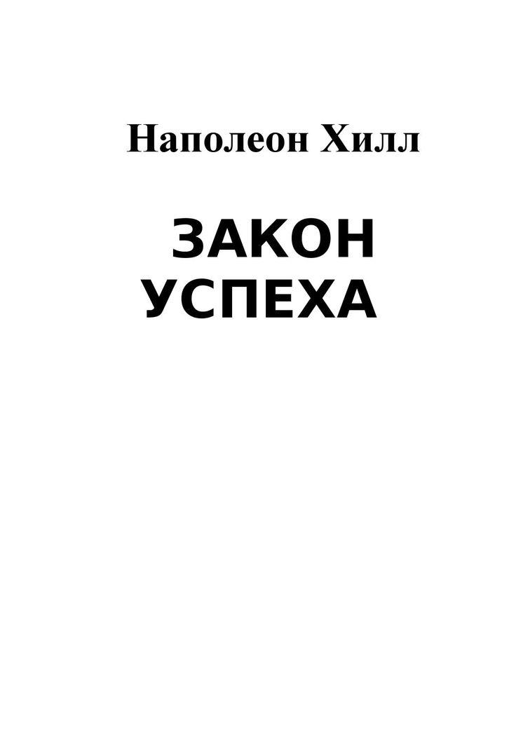 Наполеон хилл – закон успеха by Ruslan Aliev