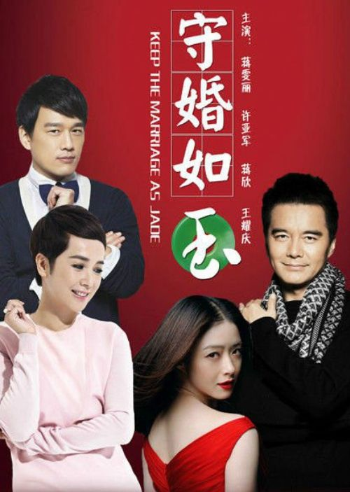 Keep The Marriage As Jade (Chinese Drama)