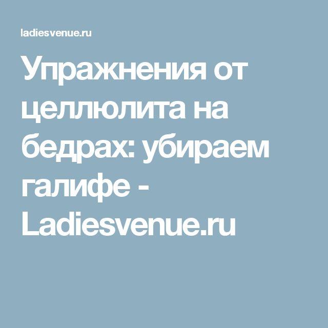 Упражнения от целлюлита на бедрах: убираем галифе - Ladiesvenue.ru