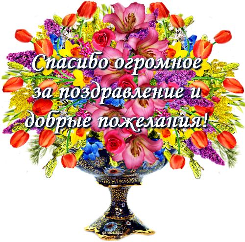 что можно ответить на поздравления с днем рождения средневековье румыны проводили