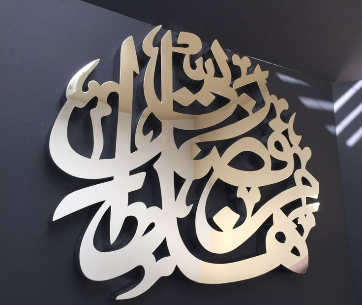 38 best Islamic Wall Art images on Pinterest | Islamic ...