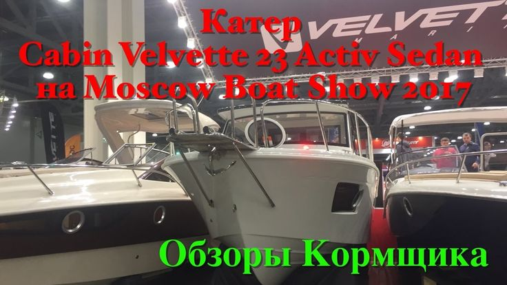 Катер Cabin Velvette 23 Active Sedan на Moscow Boat Show 2017