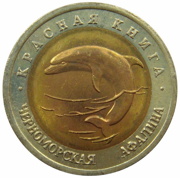 (M84) - Russland Russia - 50 Rubel Rouble 1993 - Großer Tümmler  #numismatics #coins #ebay #money