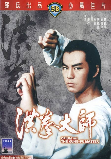 17 best images about kung fu movie posters on pinterest game of death martial and the boxer. Black Bedroom Furniture Sets. Home Design Ideas