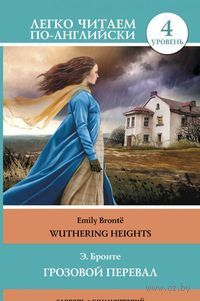 Wuthering Heights. 4 уровень. Эмили Бронте