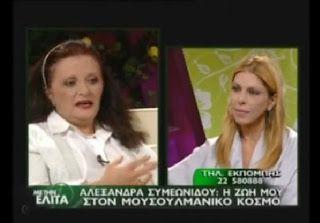 Αλεξάνδρα Συμεωνίδου, συγγραφέας: Τηλεόραση