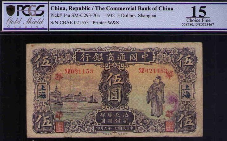 China, Commercial Bank 中國通商銀行: $5, 1932, Shanghai, PMG 15 CHOICE Fine Pick 14a