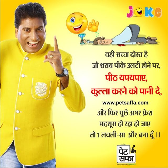 Jokes & Thoughts: Raju Srivastav Jokes In Hindi - Chutkule