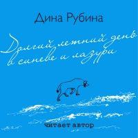 Аудиокнига Долгий летний день в синеве и лазури Дина Рубина