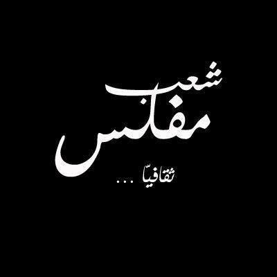 للأسف !!  فأمة اقرأ لا تقرأ !!