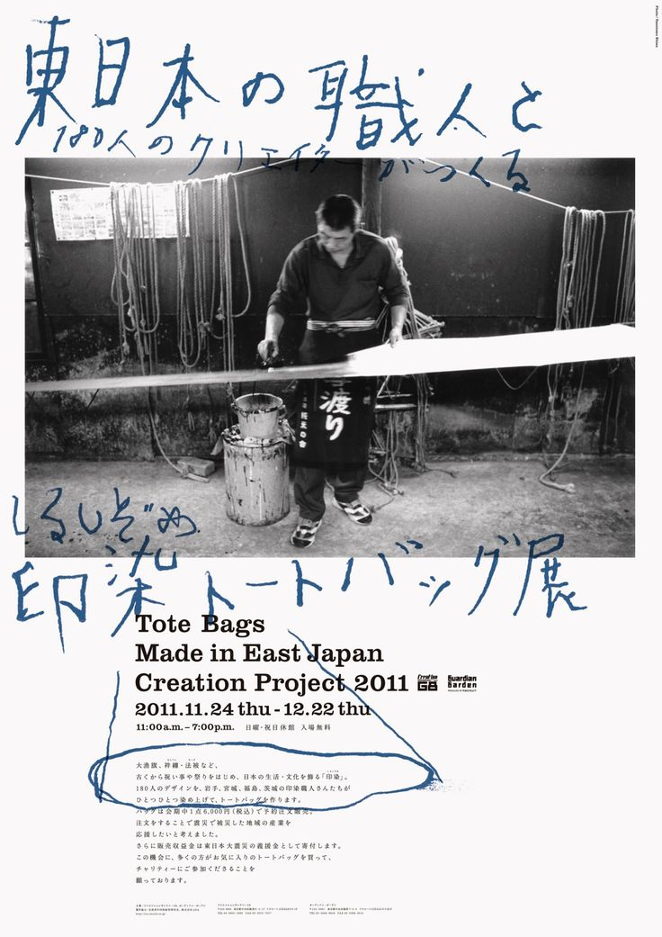 Sirushizome Tote Bag Exhibition by Rikako Nagashima