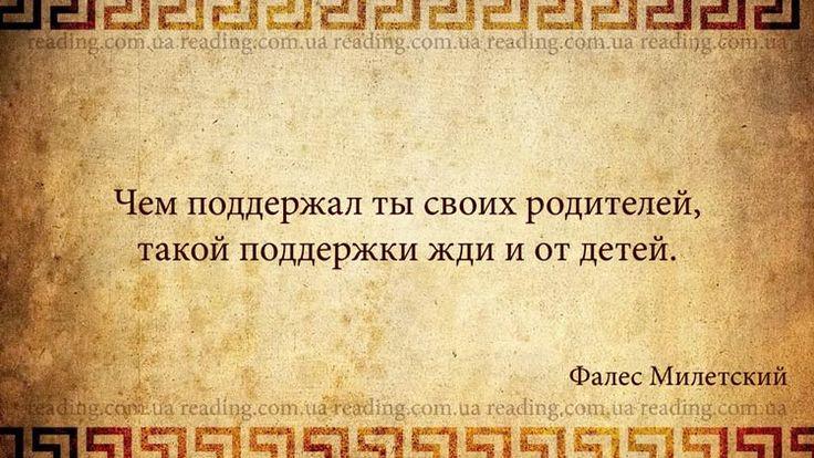 семь мудрецов, фалес милетский цитаты, цитаты о семье, великие высказывания мудрецов, великие изречения мудрецов, цитаты семи мудрецов