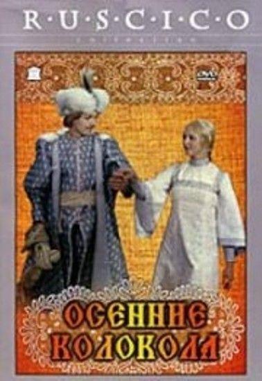 Фильм Осенние колокола - cмотреть онлайн бесплатно на Экранка.ТВ