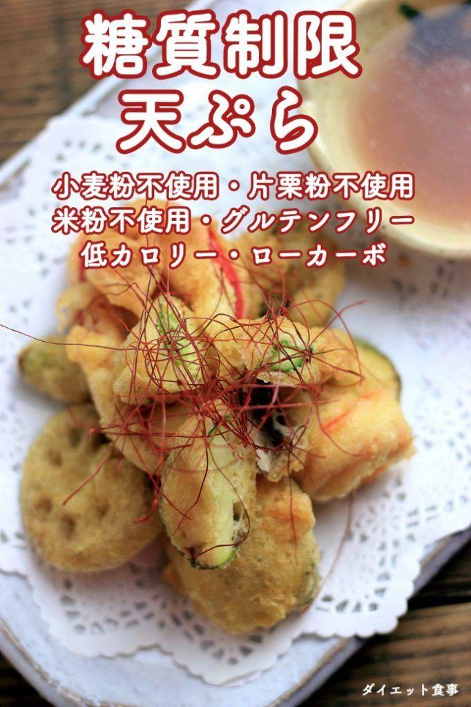 ダイエット食事・糖質制限天ぷら・小麦粉不使用・米粉不使用・片栗粉不使用・グルテンフリー・この糖質オフ天ぷらは糖質4g以下です。このレシピを参考に料理を作れば、必要以上に糖質量をオーバーしてしまうことはありませんし、安心して糖質制限ダイエットを続けることが出来ます!