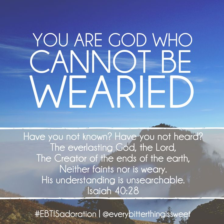 You are the God who cannot be wearied.