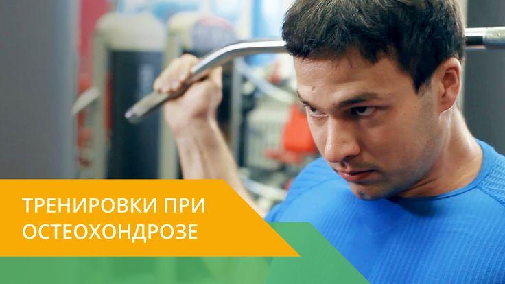 Советы Никиты Захарова - как тренироваться, если у вас остеохондроз. Как и какие упражнения можно выполнять при остеохондрозе?