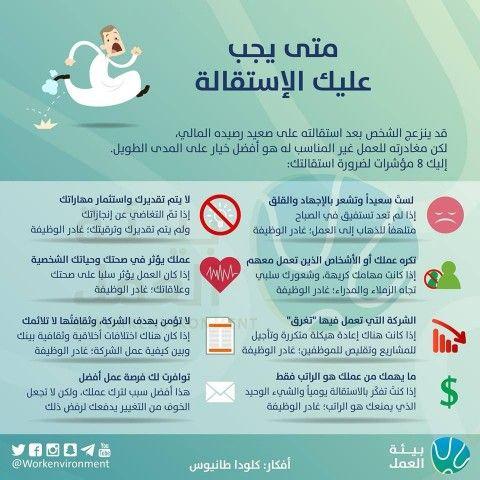 إنفوجرافيك نصائح لكتابة سيرة ذاتية جيدة صحيفة مكة Graphic Infographic جراف نصائح إنفوجرافيك كتابة السيرة الذات Learning Websites Good Cv Knowledge