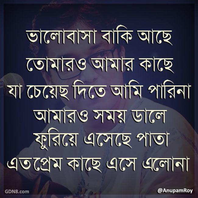 Boba Tunnel Lyrics In Bangla  Sung by Anupam Roy from