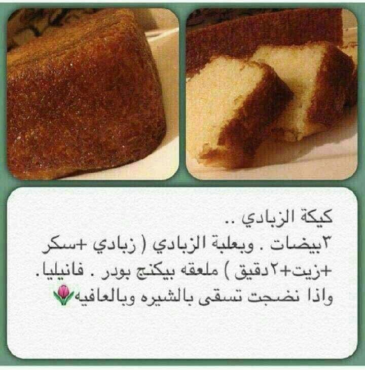 كيكة الزبادي Arabic Food Cooking Recipes Desserts Tunisian Food