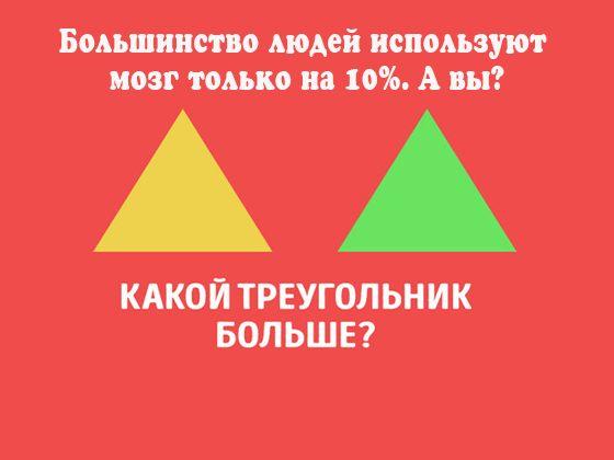 Некоторые ученые уверяют, что человек использует далеко не все ресурсы, которыми располагает. oSmile.ru предлагает пройти этот небольшой тест и узнать, на сколько процентов вы используете свой мозг